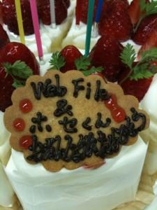 WebFileの名前入りプレート