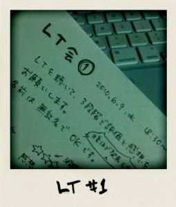 第一回社内LT会の感想用紙