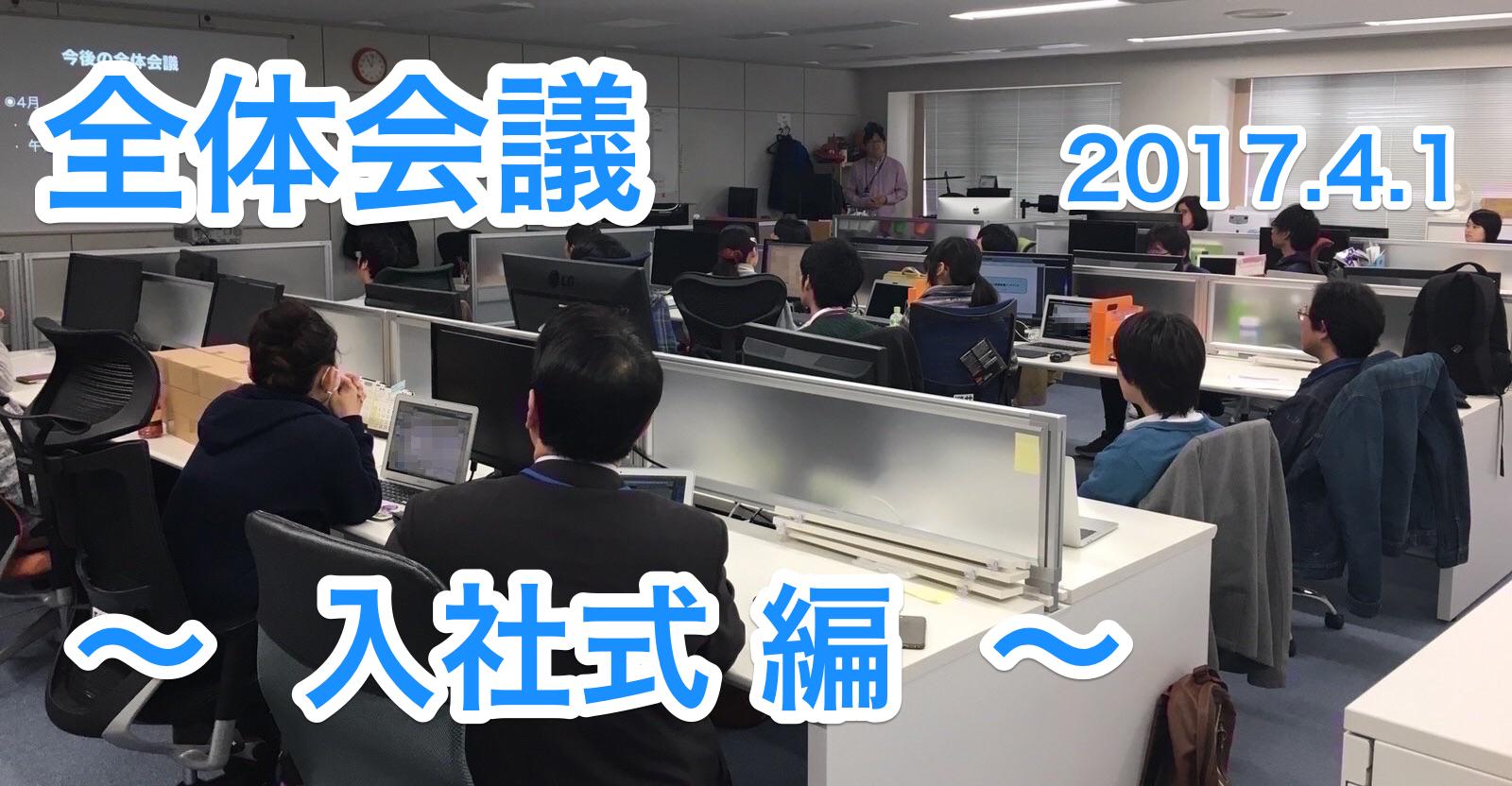 全体会議2017.4.1〜入社式編〜