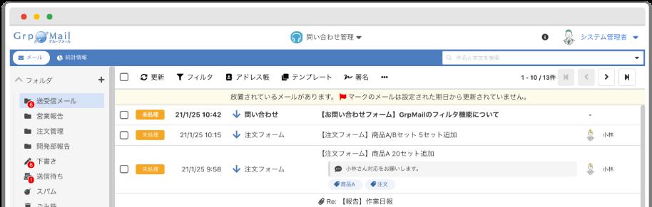 grpmail画面イメージ