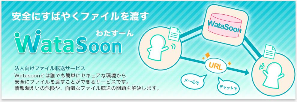 Watasoon