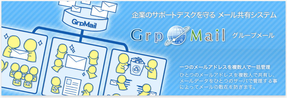 GrpMail