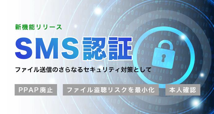 新機能SMS認証リリース