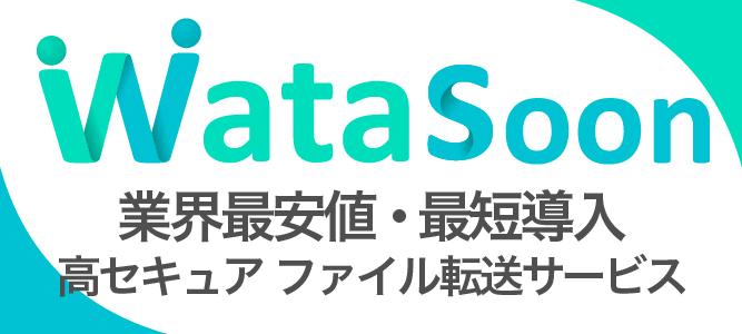 ファイル転送サービス『Watasoon(わたすーん)』
